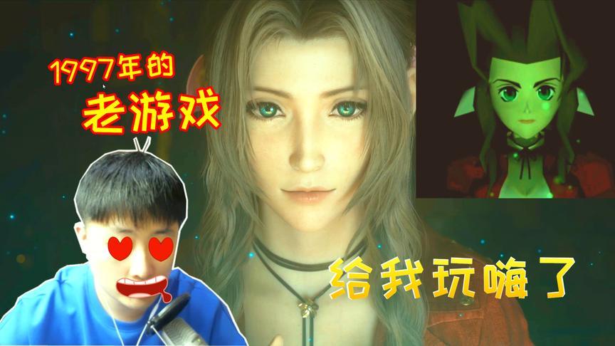 小毅买了新游戏机,只为玩23年前的老游戏,原版最终幻想7