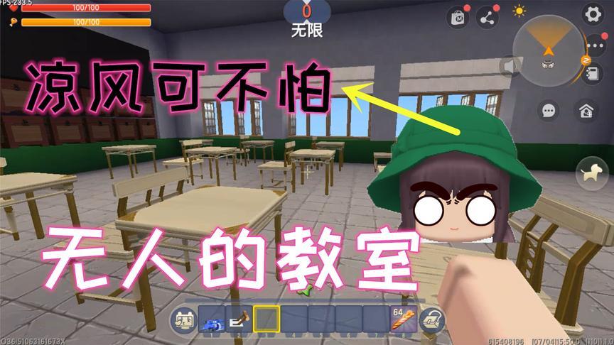 迷你世界21:无人的教室,凉风可不怕还要顺带欺负小小风
